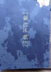 1930年新军歌集 日文