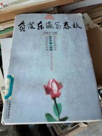 负笈东瀛写春秋 在日中国人自述