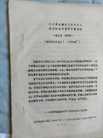 浙江省硅酸盐科学研究所成立的现实性和方案初探