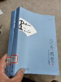 6 莎斋闲览:吴小如八十后随笔