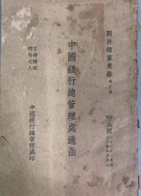 中国银行总管理处通函 民国