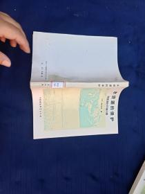 水资源的保护。琵琶湖的环境问题