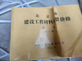 北京市建筑工程材料预算价格 设备