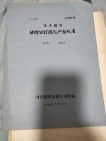 硅酸铝纤维生产应用