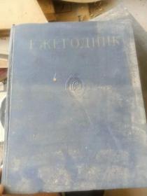 苏联大百科全书年鉴1964