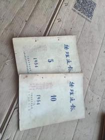 物理通报1954 5 10 2册