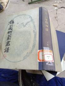 3 梅兰竹菊画谱