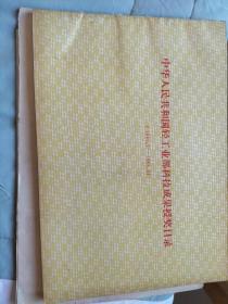 中华人民共和国轻工业部科技成果【1983-1983