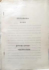 辽瓷新品种研制的工作报告