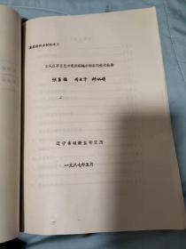 关于倪霞长岩在陶瓷面釉上应用研究报告 东凤霞石在艺术瓷黑棕釉中的应用技术报告 2本