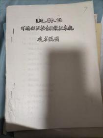 DL86-12可编程温控专用微机系统技术说明