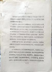 辽三彩研究工作报告