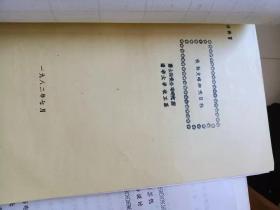 铁釉史略和天目釉 铁红金圈结晶釉质量朴准 结晶釉项目大纲 结晶釉研究报告 4本