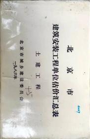 北京市建筑安装工程单位估价汇总表(土建工程-