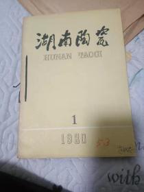 湖南陶瓷1980年第1-4期