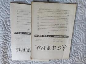 辽宁陶瓷科技1980 第1 2 期 两本