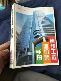 建筑工程造价师手册