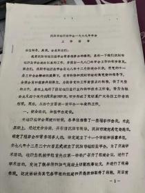 沈阳市硅酸盐学会1979年年会工作报告