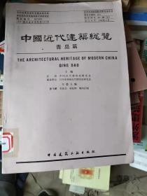 中国近代建筑总览:青岛篇