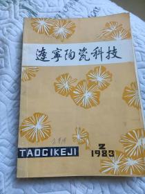 辽宁陶瓷科技1983第二期
