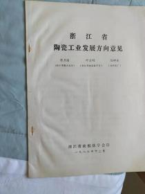 浙江省陶瓷工业发展方向意见