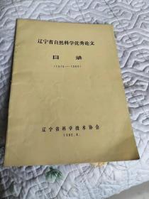 辽宁省自然科学优秀论文目录【1979-1980