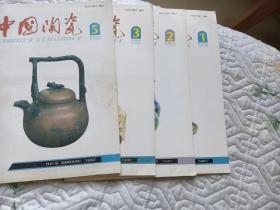 中国陶瓷1989 1 2 4 5 四本