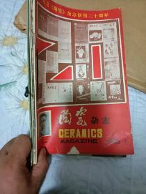 陶瓷杂志1985 1-4