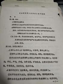 日用陶瓷工业手册编写提纲