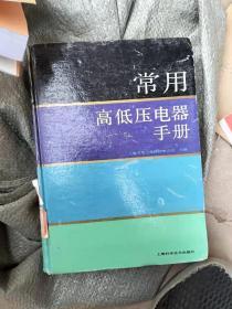 常用高低压电器手册