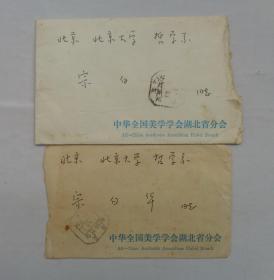美学大师 宗白华先生藏实寄封7个  有的带原件,有的不带     货号:第38书架—A层