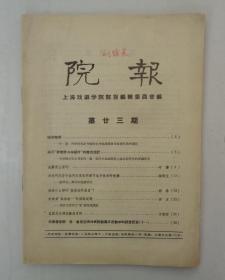 五十年代  上海戏剧学院《院报》第廿三期   原空政话剧团导演刘惦晨签名藏书    货号:第42书架—D层