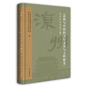 """""""凉州与中国的文化交流与文明嬗变""""学术研讨会论文集"""