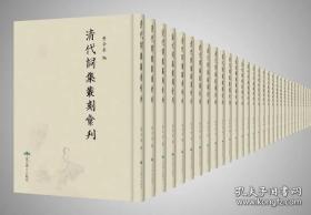 清代词集丛刻汇刊(精装16开 全96册)