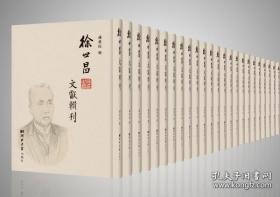 徐世昌文献辑刊(精装16开 全124册)