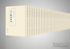 古代类书集成(精装16开 全1385册)
