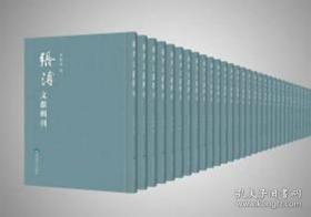 张溥文献辑刊(精装16开 全141册)