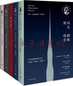 契诃夫戏剧全集(套装)(全四册)