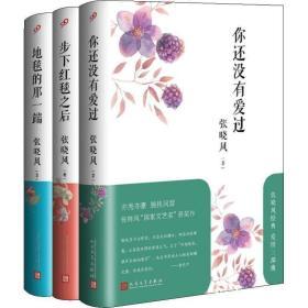 张晓风爱情三部曲(全三册)