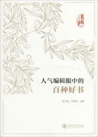 书香上海 人气编辑眼中的百种好书