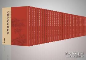 文明交流互鉴丛书(精装16开 全220册 )