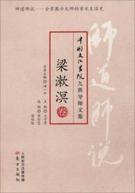师道师说·梁漱溟