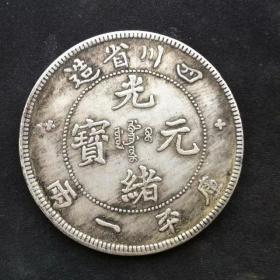 四川省造 光绪元宝 库平一两银币 银圆收藏 白铜银币
