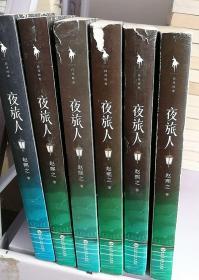 正版现货  赵熙之小说  夜旅人( 清仓处理,随机发货)