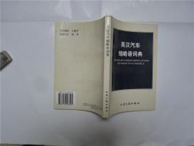 英汉汽车缩略语词典    1998年