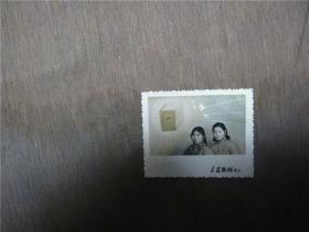 老照片   俩女青年在毛泽东选集闪金光下合影
