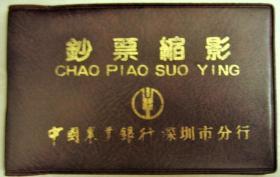 早期无对外发行的钞票缩影,(中国农业银行,深圳市分行)恢复建行十周年纪念