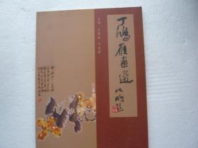 丁鸿雁画选 中国画报社 非馆藏无涂画 包正版