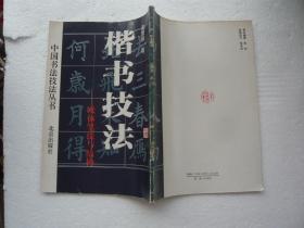 楷书技法 欧体笔法与结构 北京出版社 非馆藏无涂画 包正版