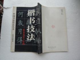 楷书技法 欧体笔法与结构 孟繁禧著 北京出版社 非馆藏无涂画 正版